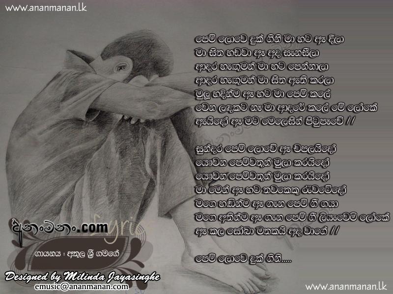 Athula sri gamage mp3 album free download.