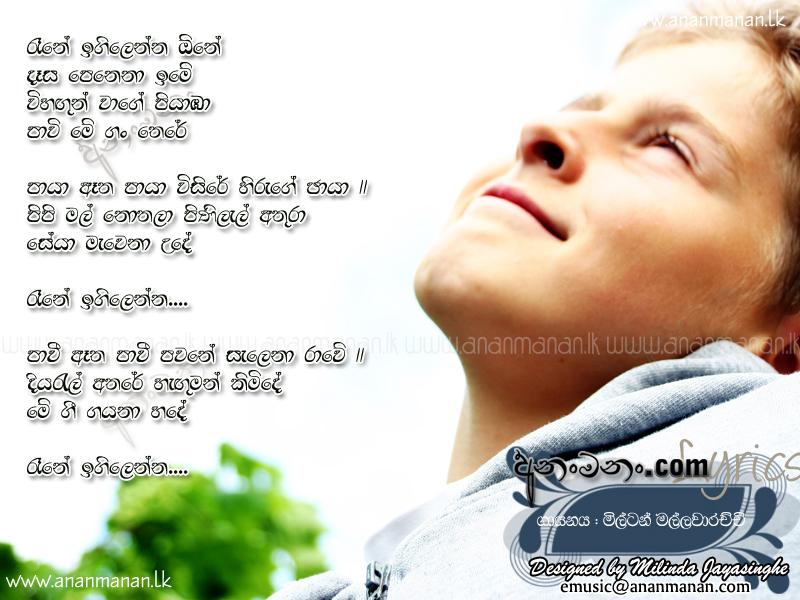 Rane Igilenna One - Milton Mallawaarachchi Sinhala Song ...