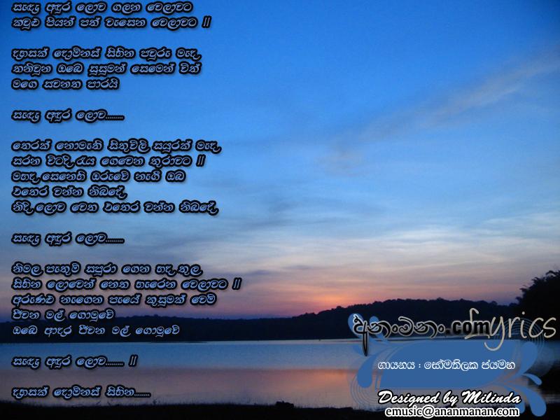 sada kaluwara mp3 song