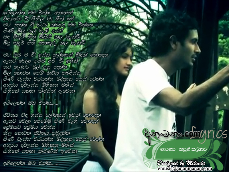 Latest Sinhala MP3 songs