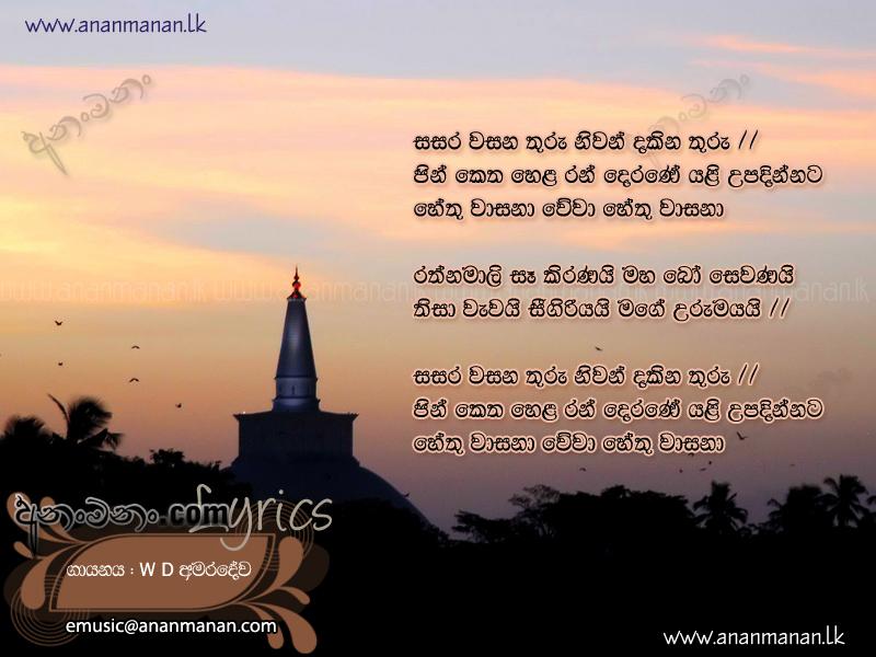 Sannaliyane sannaliyane w. D amaradeva, lyrics: mahagamasekara.