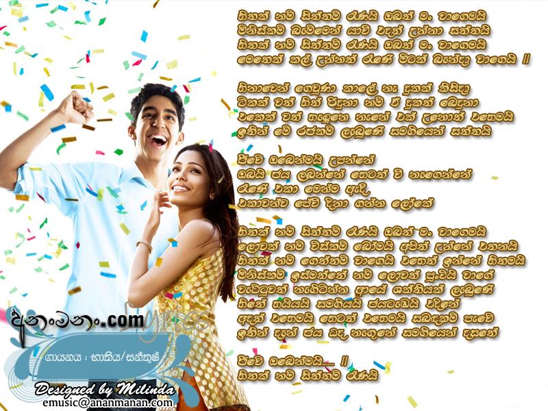 Bathiya and santhush songs listen online free sinhala music box v2. 0.
