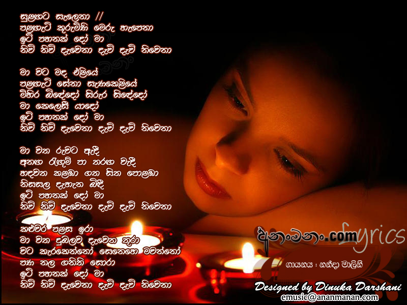 Sulan Kapolle Nanda Malani Sinhala Song