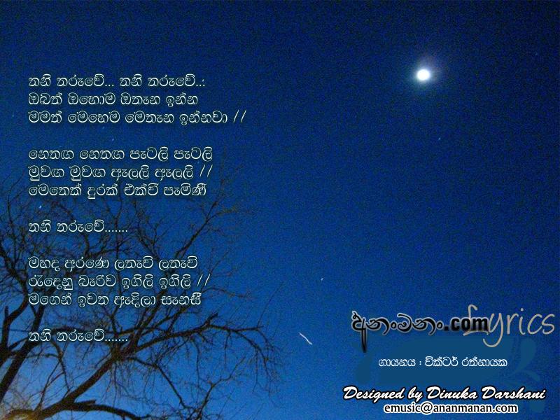 thani tharuwe song