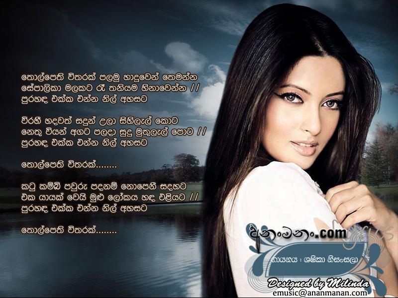 Shashika Nisansala Video Song Download | New HD Video Songs - Hungama