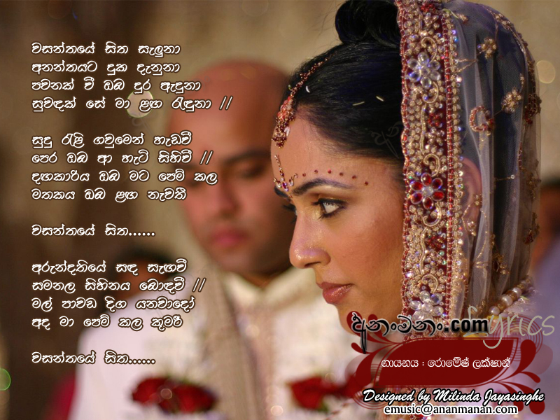 nethu saluna mp3 song