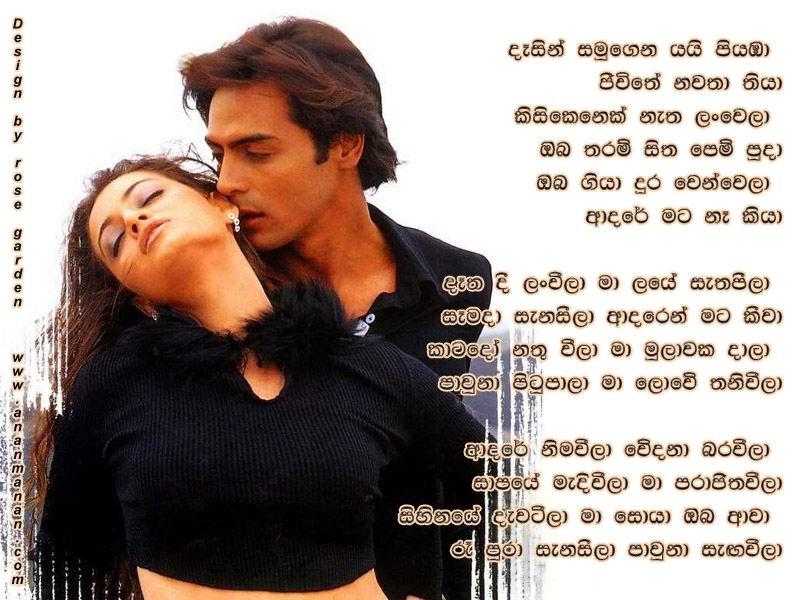 Bathiya & Santhush (BNS) - Sara Sihine