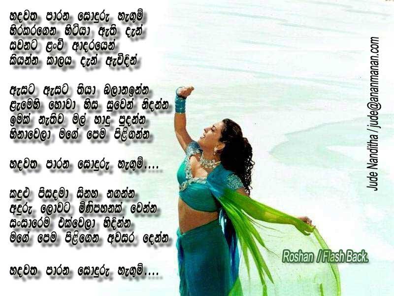 hadawatha parana soduru hagum song