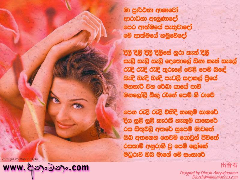 Ma Prarthana Ashawo H R Jothipala Sinhala Song Lyrics