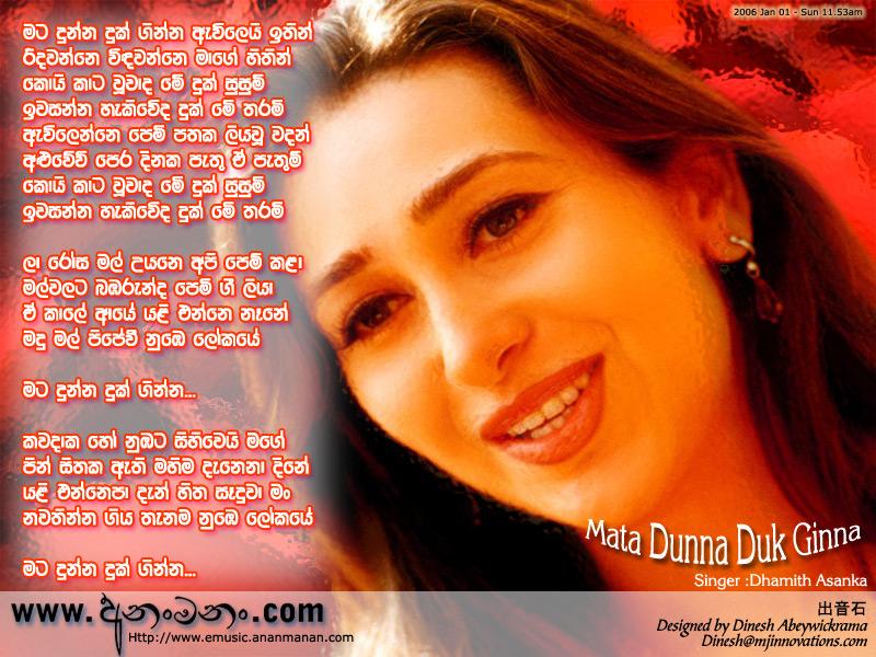 Damith Asanka Wife Ithin Damith Asanka