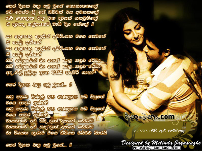 Hr Jothipala Video Songs