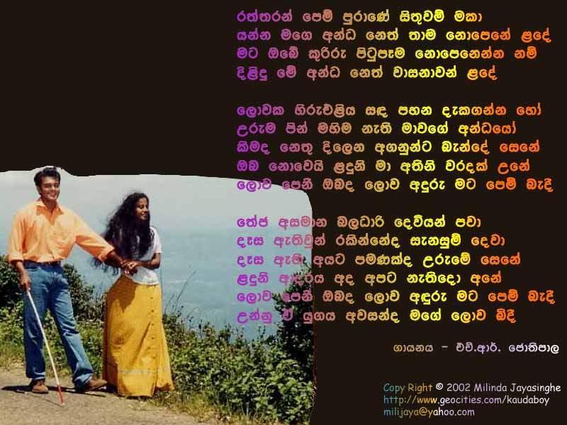 Raththaran Pem Purane Sithuwam Maka H R Jothipala Sinhala