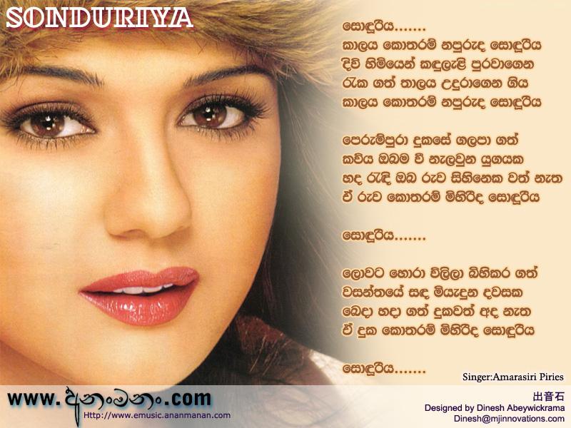Amarasiri Peiris Lyrics Amarasiri Peiris | Sinhala