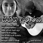 Sihina Dumaraya by SundaraBaba | Sinhala Novels | Sinhala Keti Kathawa