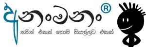 Ananmanan.lk | Sinhala Novels | Sinhala Keti Katha