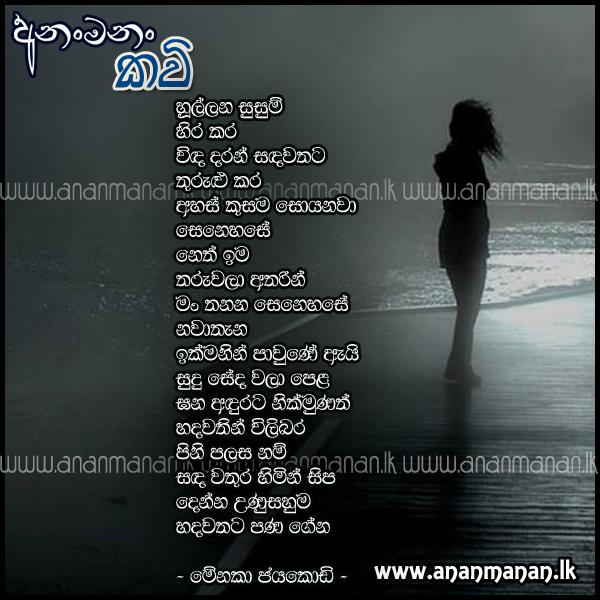 pin nisadas sinhala sad love poems on pinterest