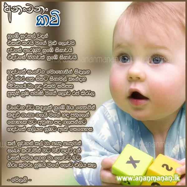 Sinhala poem numbe surathal wadan by melani sinhala kavi sinhala