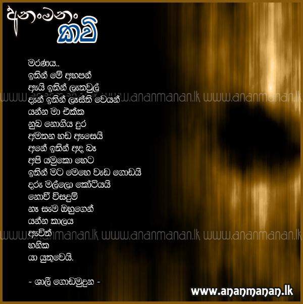 Sinhala Poem Maranaya By Shali Godamuduna Sinhala Kavi Sinhala
