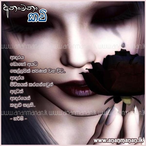 Jeewithaya Yanu Nisadas: Sinhala Poem Adaraya Boho Ayata By Harshi