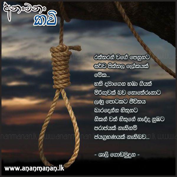 Pics Photos - Nisadas Poems Sinhala Kavi New