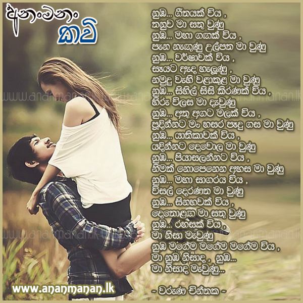 Download image Viraha Sinhala Nisadas New PC, Android, iPhone and iPad ...