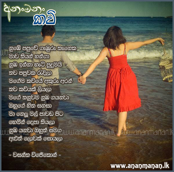 Love Wadan Image Sinhala