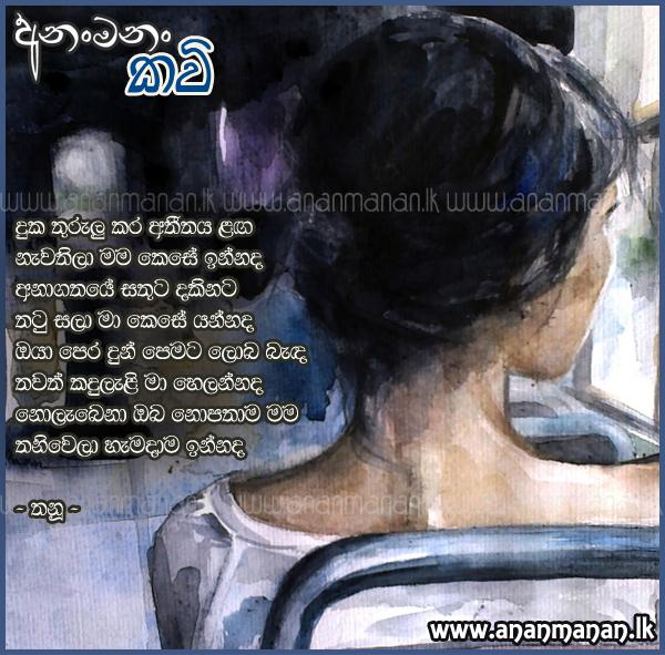 Sinhala Poem Duka Thurulu Kara Atheethaya Langa By Thanu