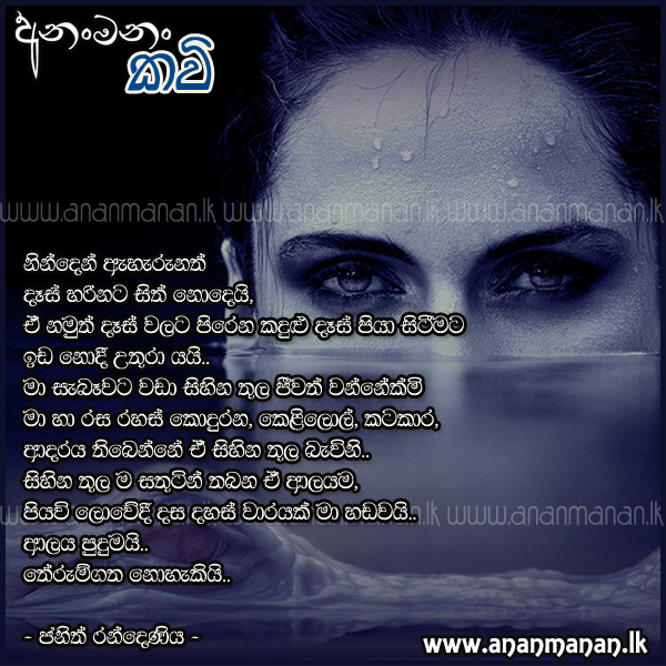 Love Wallpapers Sinhala : Sinhala Sad Love Quotes Wallpapers: Loving you quotes ...