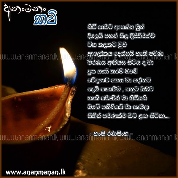 Sinhala Poem Niwii Yamata Asanna Muth by Hansi Ranasinghe ~ Sinhala ...