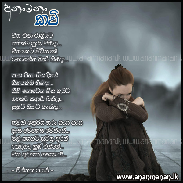 sinhala poem heena epa rathriyata by chinthaka yasas sinhala kavi sinhala nisadas ananmanan lk