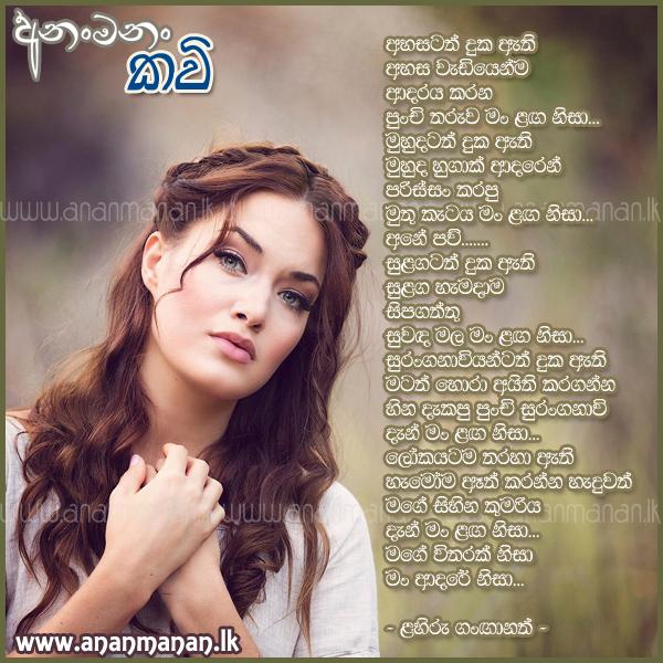 sinhala poem ahasatath duka athi by lahiru ganganath
