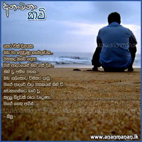 madura sinhala english dictionary online