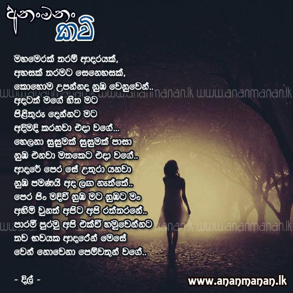 Mahamerak Tharam Adarayak Dil Sinhala Kavi Sinhala Poems
