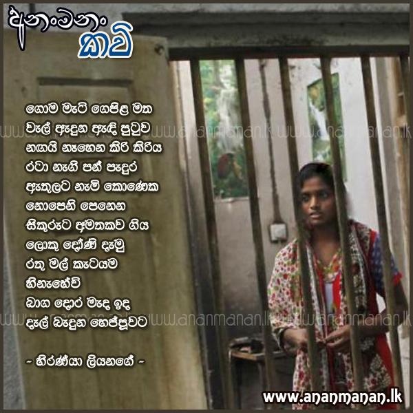 siduhath yashodara hamuwa   suranga balasuriya sinhala