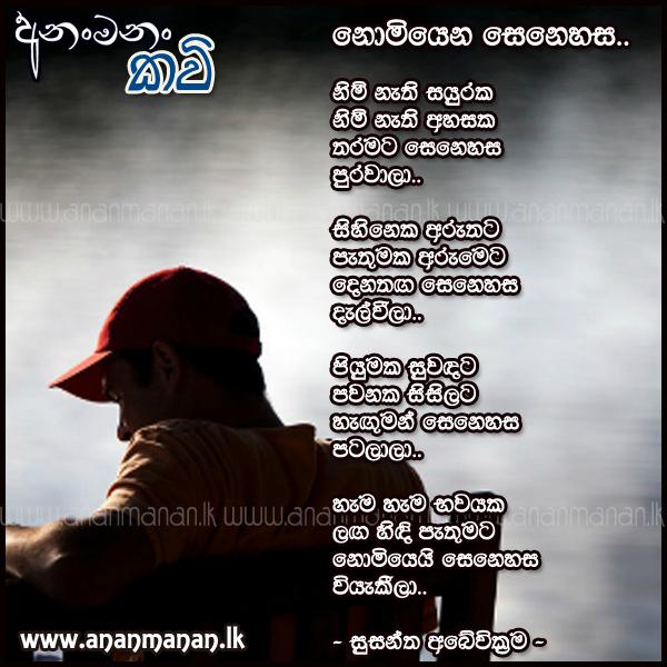 ... Susantha Abewickrama ~ Sinhala Kavi ~ Sinhala Nisadas | ananmanan.lk