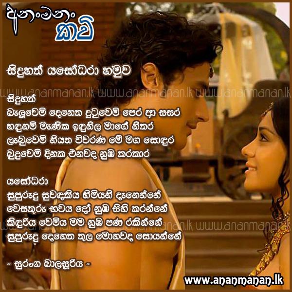 Sinhala Poem Siduhath Yashodara Hamuwa By Suranga