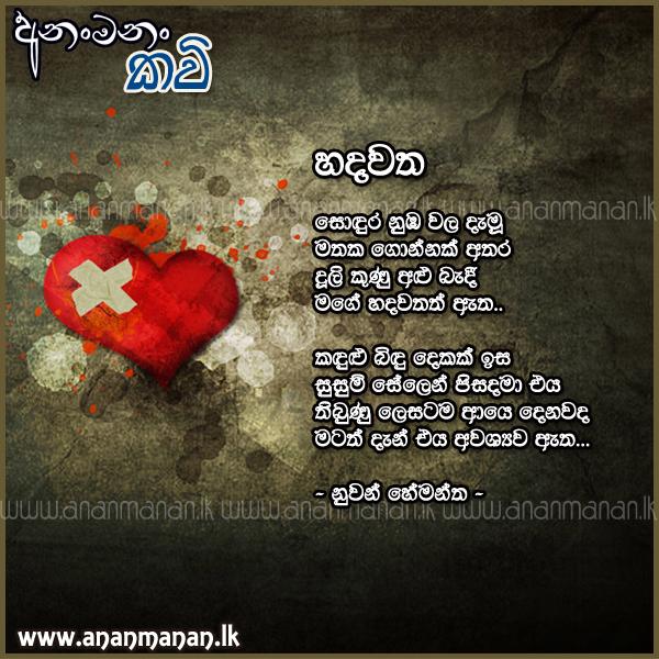 Sinhala Poem Hadawatha By Nuwan Hemantha