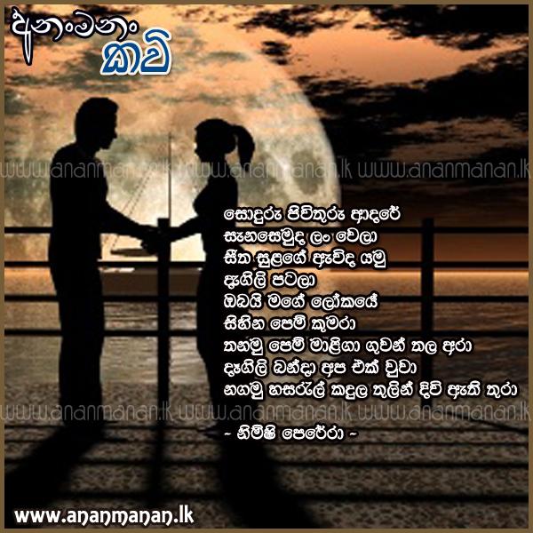 Adare by Nimshi Perera ~ Sinhala Kavi ~ Sinhala Nisadas | ananmanan.lk ...