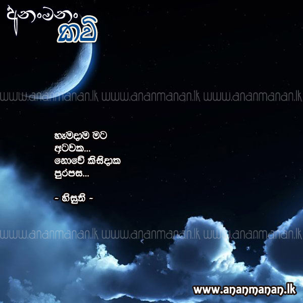 Pics Photos - Mata Sinhala Nisadas Poems