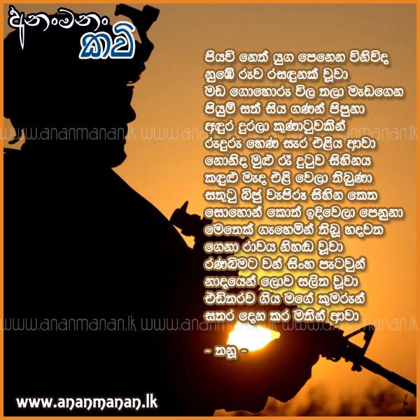 Ekama Kudaya Yata by Thudilma ~ Sinhala Kavi ~ Sinhala Nisadas