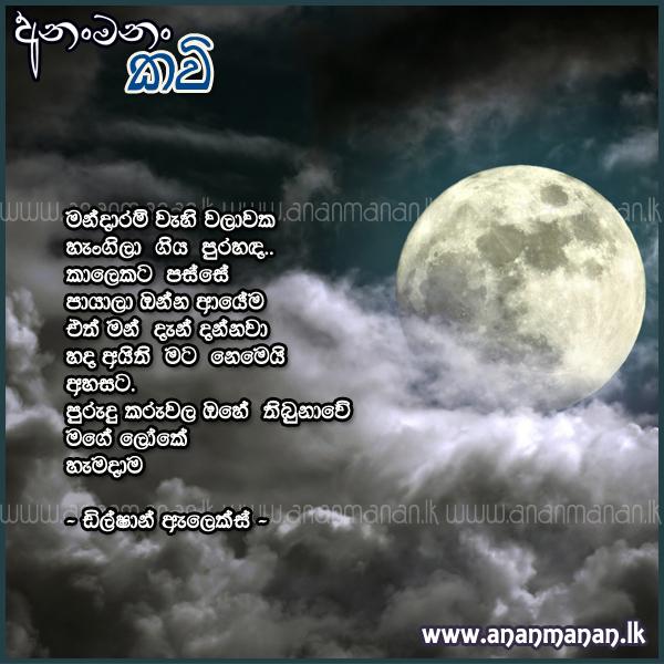 sinhala poem mandaram wahi walawaka by dilshan alex