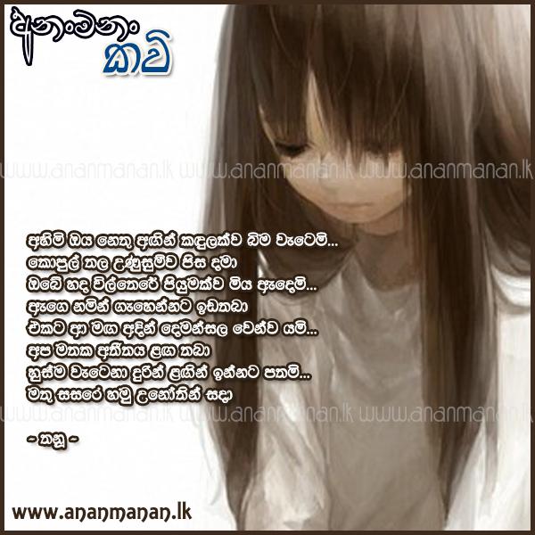 List download MP3 & Video MP4 untuk Sinhala Jaya Geetha Karaoke Lyrics