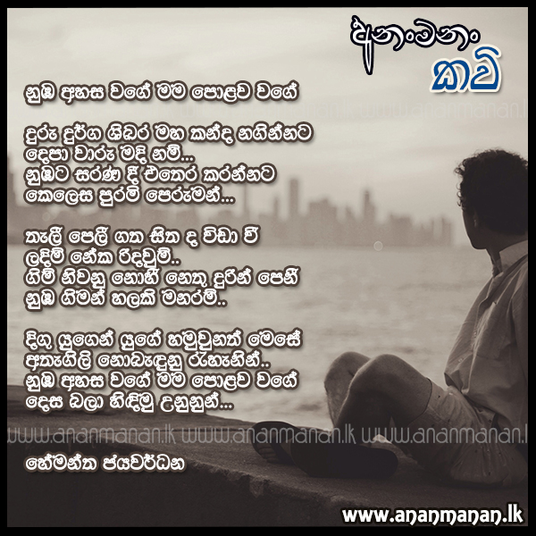 Sinhala Poem Numba Ahasa Wage By Hemantha Jayawardhane