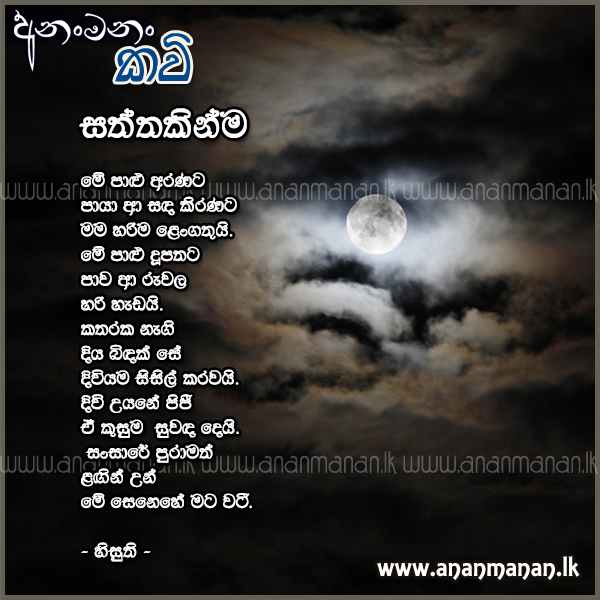 Sinhala Sad Love Quotes Wallpapers: Loving you quotes friendship images.