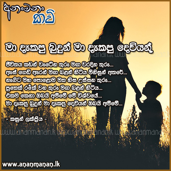 Sinhala Poem Ma Dakapu Budun By Kasun Lakpriya