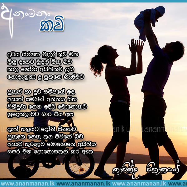 Sinhala Poem Dawasa Siragatha By Kavinda Withanage