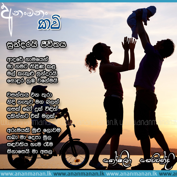 Sinhala Poem Sundarai Jeewithaya By Koshila Sewwandi