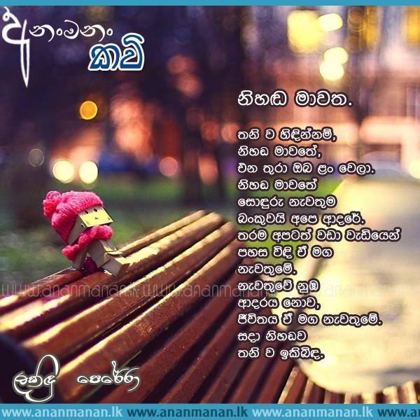 sinhala poem nihada mawatha by lakindu perera sinhala kavi sinhala nisadas ananmanan lk