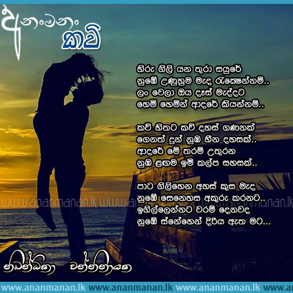 Sri lanka nisadas wee sinhala poems nisadas sri lanka kavi sinhala