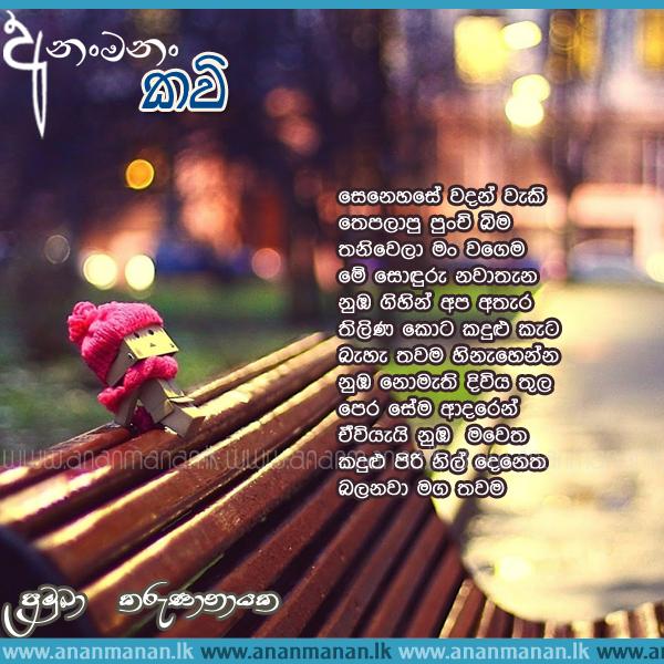 Sinhala Poem Senehase Wadan Waki By Pramukha Karunanayaka